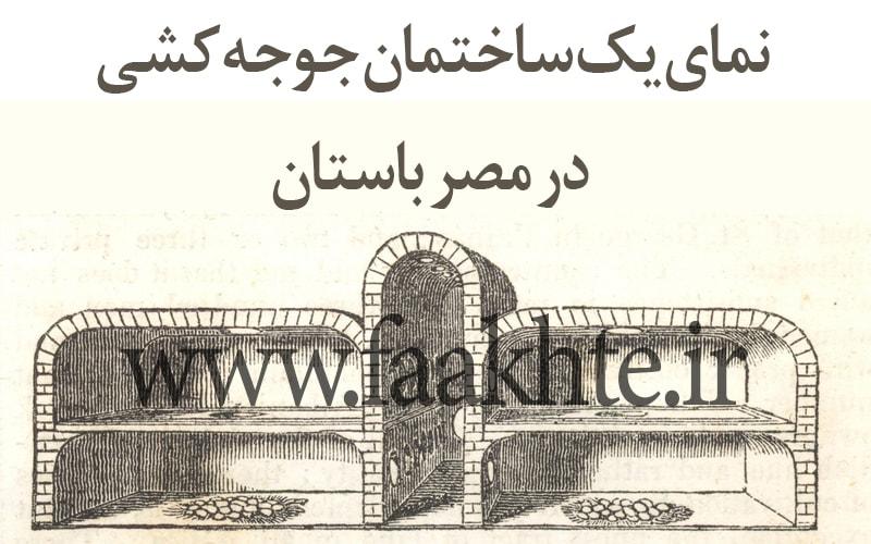 تاریخچه ی جوجه کشی در مصر باستان